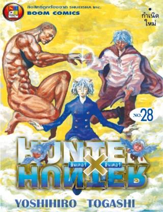 หน้าปก-hunter-x-hunter-ฮันเตอร์-x-ฮันเตอร์-เล่ม-28-ookbee