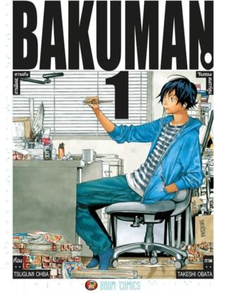 หน้าปก-bakuman-วัยซนคนการ์ตูน-เล่ม-1-ookbee
