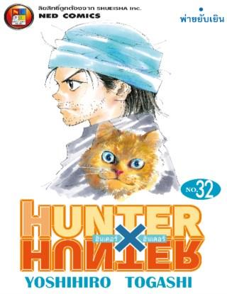 หน้าปก-hunter-x-hunter-ฮันเตอร์-x-ฮันเตอร์-เล่ม-32-ookbee
