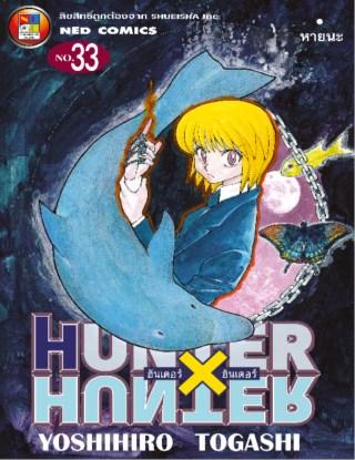 หน้าปก-hunter-x-hunter-ฮันเตอร์-x-ฮันเตอร์-เล่ม-33-ookbee