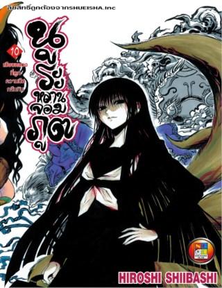 หน้าปก-nurarihyon-no-mago-นูระหลานจอมภูติ-เล่ม-10-ookbee