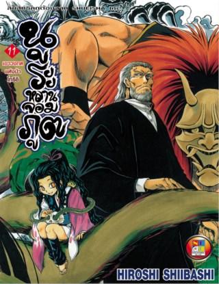 หน้าปก-nurarihyon-no-mago-นูระหลานจอมภูติ-เล่ม-11-ookbee