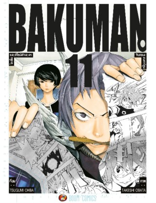 หน้าปก-bakuman-วัยซนคนการ์ตูน-เล่ม-11-ookbee