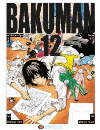 หน้าปก-bakuman-วัยซนคนการ์ตูน-เล่ม-12-ookbee