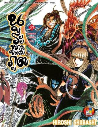 หน้าปก-nurarihyon-no-mago-นูระหลานจอมภูติ-เล่ม-23-ookbee