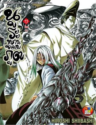 หน้าปก-nurarihyon-no-mago-นูระหลานจอมภูติ-เล่ม-13-ookbee