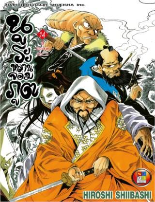 หน้าปก-nurarihyon-no-mago-นูระหลานจอมภูติ-เล่ม-14-ookbee