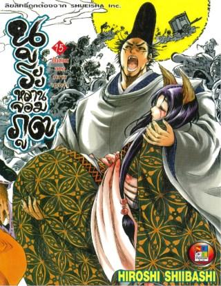 หน้าปก-nurarihyon-no-mago-นูระหลานจอมภูติ-เล่ม-15-ookbee