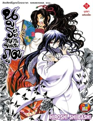 หน้าปก-nurarihyon-no-mago-นูระหลานจอมภูติ-เล่ม-18-ookbee