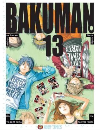หน้าปก-bakuman-วัยซนคนการ์ตูน-เล่ม-13-ookbee
