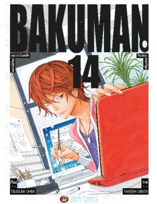 หน้าปก-bakuman-วัยซนคนการ์ตูน-เล่ม-14-ookbee