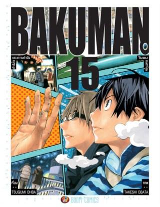 หน้าปก-bakuman-วัยซนคนการ์ตูน-เล่ม-15-ookbee