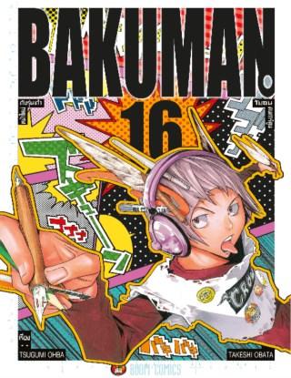 หน้าปก-bakuman-วัยซนคนการ์ตูน-เล่ม-16-ookbee