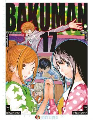 หน้าปก-bakuman-วัยซนคนการ์ตูน-เล่ม-17-ookbee