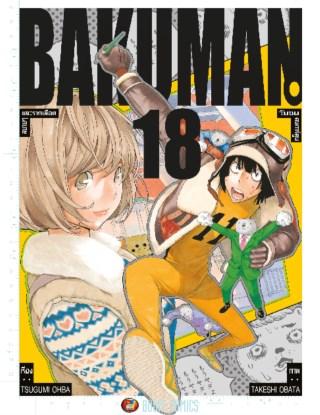 หน้าปก-bakuman-วัยซนคนการ์ตูน-เล่ม-18-ookbee