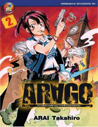 หน้าปก-arago-เล่ม-2-ookbee