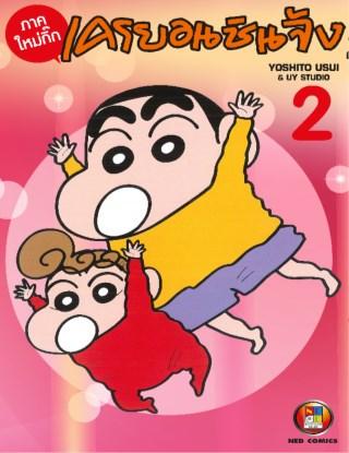 เครยอนชินจัง ภาคใหม่กิ๊ก เล่ม 2