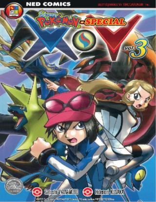 หน้าปก-pokemon-special-xy-เล่ม-3-ookbee