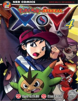 หน้าปก-pokemon-special-xy-เล่ม-4-ookbee
