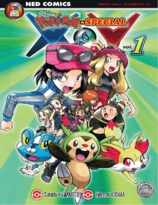 หน้าปก-pokemon-special-xy-เล่ม-1-ookbee