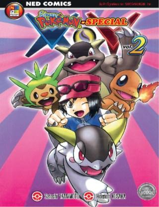 หน้าปก-pokemon-special-xy-เล่ม-2-ookbee