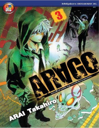 หน้าปก-arago-เล่ม-3-ookbee