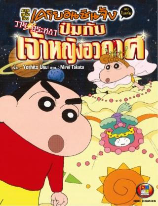 หน้าปก-เครยอนชินจัง-ภาคหนังโรง-ตอนวายุกระหน่ำ-ป๋มกับเจ้าหญิงอวกาศ-ookbee