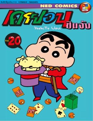 เครยอน-ชินจัง-เล่ม-20-หน้าปก-ookbee