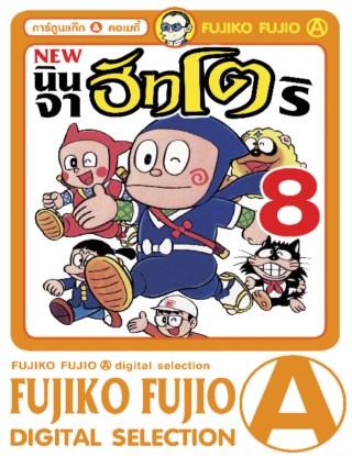 new-ninja-hattori-kun-นินจาฮัทโตริ-เล่ม-8-หน้าปก-ookbee