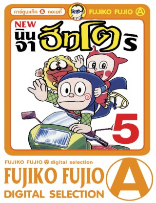 new-ninja-hattori-kun-นินจาฮัทโตริ-เล่ม-5-หน้าปก-ookbee