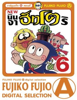new-ninja-hattori-kun-นินจาฮัทโตริ-เล่ม-6-หน้าปก-ookbee