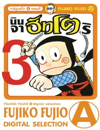 ninja-hattori-kun-นินจาฮัทโตริ-เล่ม-3-หน้าปก-ookbee
