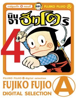 ninja-hattori-kun-นินจาฮัทโตริ-เล่ม-4-หน้าปก-ookbee