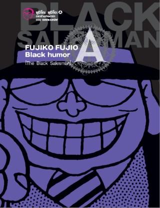 black-humor-the-black-salesman-หน้าปก-ookbee