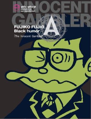 black-humor-the-innocent-gambler-หน้าปก-ookbee