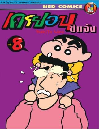 หน้าปก-เครยอน-ชินจัง-เล่ม-8-ookbee
