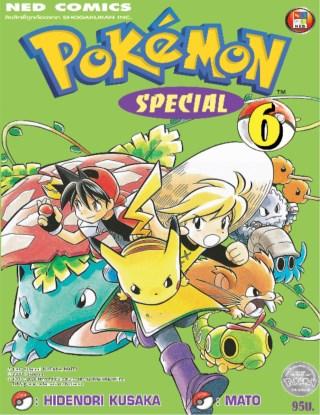 หน้าปก-pokemon-special-เล่ม-6-ookbee