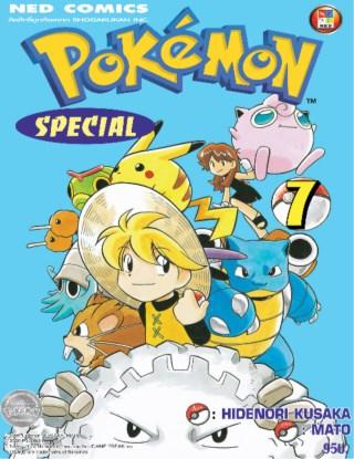 หน้าปก-pokemon-special-เล่ม-7-ookbee