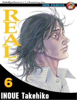 หน้าปก-real-เรียล-เล่ม-6-ookbee
