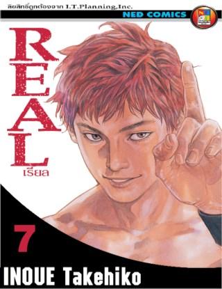 หน้าปก-real-เรียล-เล่ม-7-ookbee