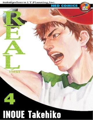 หน้าปก-real-เรียล-เล่ม-4-ookbee