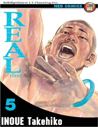 หน้าปก-real-เรียล-เล่ม-5-ookbee