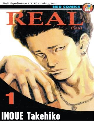 หน้าปก-real-เรียล-เล่ม-1-ookbee