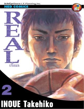 หน้าปก-real-เรียล-เล่ม-2-ookbee