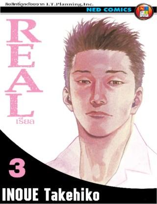 หน้าปก-real-เรียล-เล่ม-3-ookbee