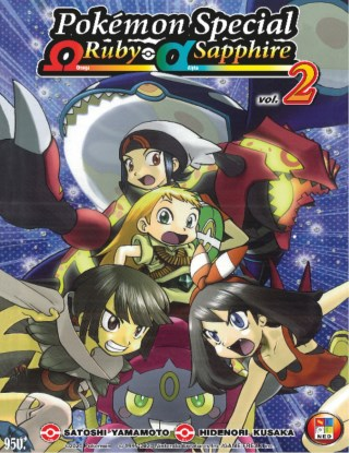 หน้าปก-pokemon-special-oras-เล่ม-2-ookbee