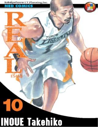 หน้าปก-real-เรียล-เล่ม-10-ookbee
