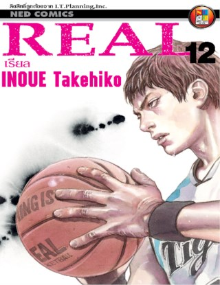 หน้าปก-real-เรียล-เล่ม-12-ookbee