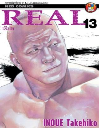 หน้าปก-real-เรียล-เล่ม-13-ookbee