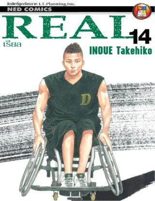หน้าปก-real-เรียล-เล่ม-14-ookbee